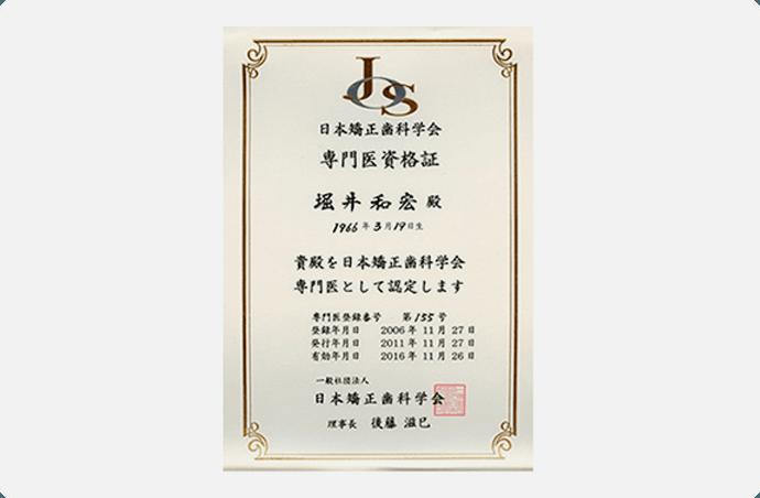 日本矯正歯科学会専門医資格証