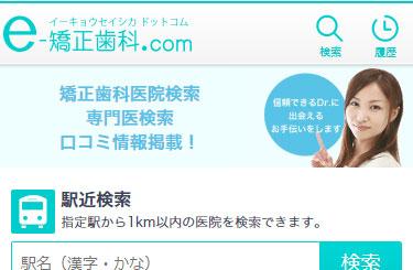 e-矯正歯科.com